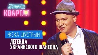 Жека Шустрый и группа Варавуйки - Легенды украинского шансона | Шоу Вечерний Квартал ЛУЧШЕЕ