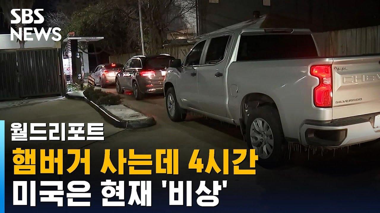 Download 햄버거 사는데 4시간…미국 '기현상' 이유는 / SBS / 월드리포트