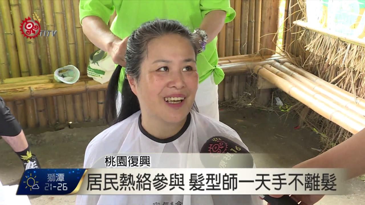連鎖髮廊義剪活動 溪口居民換新髮型 2017-07-17 TITV 原視新聞 - YouTube