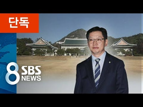 """[단독] 靑 """"'드루킹 특검' 수용…여당에 결정 요청"""" / SBS"""