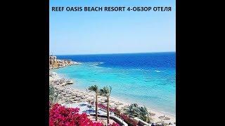 REEF OASIS BEACH RESORT 5 Египет Шарм Эль Шейх Полный обзор отеля