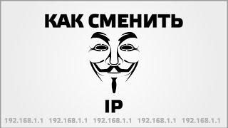 Как сменить IP адрес на другую страну в браузере Google Chrome