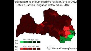 РУССКИЙ ЯЗЫК В ЛАТВИИ.