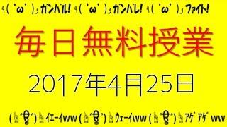 【高校入試】東京都立高校2017年社会4(3)綿と絹 thumbnail
