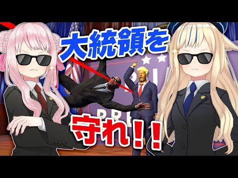【Silly game】A presidential bodyguard with abnormal abilities?! from YouTube · Duration:  9 minutes 3 seconds
