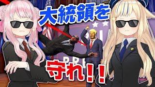 【バカゲー】大統領を守るボディーガードの身体能力が異常!?