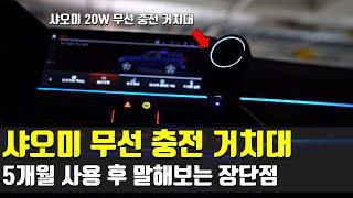 [자동차 거치대] 샤오미 (XIAOMI) 무선 충전 거…