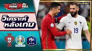 บ้านบอล | วิเคราะห์หลังเกม | โปรตุเกส ปะทะ ฝรั่งเศส | 2-2 | ยูโร2020