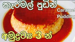#කරමලපඩම #කරමලපඩන #caramelpudding කරමල පඩන හදම අමදරවය 3 කන කරමල පඩන
