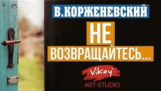 """Download Стих """"Не возвращайтесь"""" Ш. Арбинина, читает В. Корженевский Mp3 and Videos"""