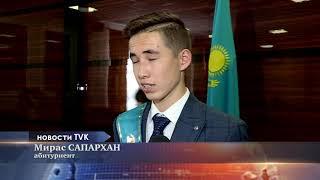 39 детей - сирот в Туркестанской области получили гранты на бесплатное обучение в ВУЗах.