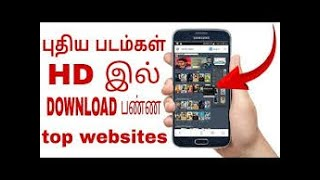 TAMIL MOVIE DOWNLOADING WEBSITES