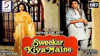Sweekar Kiya Maine | Hindi Blockbuster Movie l Vinod Mehra, Shabana Azmi | 1983