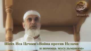 Война против Ислама и помощь мусульманам | Шейх Иса Цечоев