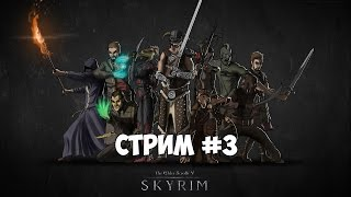 The Elder Scrolls V: Skyrim (стрим) - Соратники. Становимся оборотнем. #3