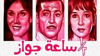 1/2 ساعة جواز -  Nos Sa3a Gawaz