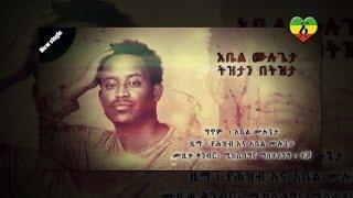 Ethiopia - Abel Mulugeta - Tizita - (Official Audio Video) Ethiopian new Music 2014