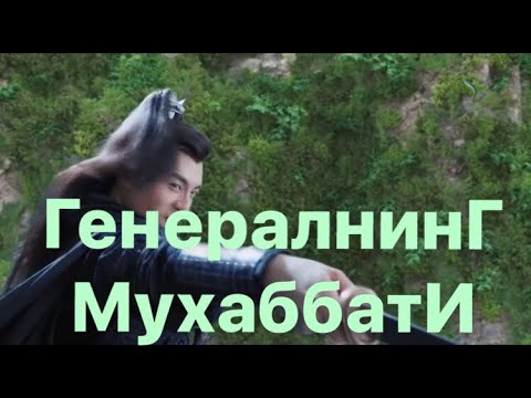 10 Geniralning Muhabbati HD Uzbek Tilida 10-qism Гениралнинг мухаббати 10 кимим