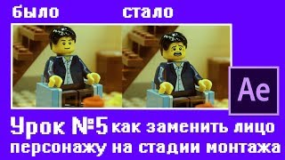 Урок по монтажу LEGO Stop Motion анимаций, как заменить лицо персонажу на стадии монтажа