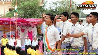 ध्वजारोहण_परेड़_सलामी 15 August Rajeshwar School Mandar Gujarat Studio देखिये