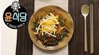 윤식당2 윤여정 잡채 (정유미, 박서준, 이서진) 레시피 만들기 ASMR 먹방 Youn's Kitchen : Japchae Recipe