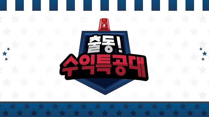 팍스경제TV 「출동 수익특공대」 02회 (따블클럽) 2021년 04월 06일