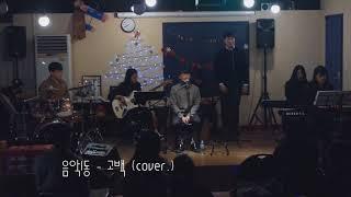 음악1동 - 고백 (cover.)