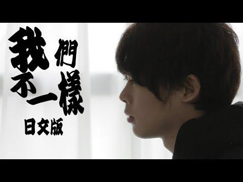 【日文版】我們不一樣/大壯【三原慧悟】