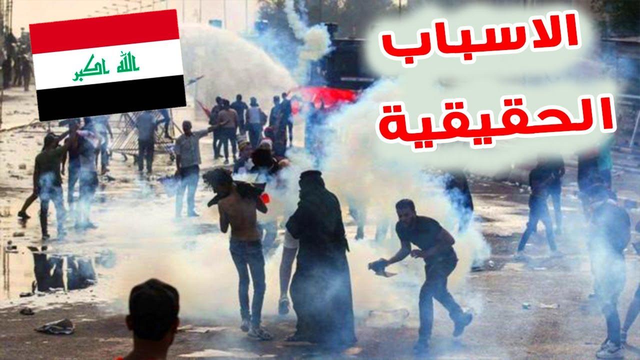 ما لا تعرفه عن العراق  أسباب المظاهرات؟ العراق ينتفض