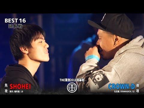 THE罵倒2018 -開幕戦- 【SHOHEI vs CROWN-D】