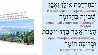 ירושלים של זהב  Йэрушалаим шэль заhав (с комментариями)