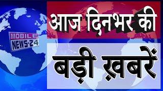 आज की बड़ी खबरें   News headlines   samachar   Speed news   Nonstop News   MobileNews 24   News.