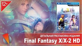 Final Fantasy X-X2 HD Remaster (PlayStation Vita). Детальна розпакування видання
