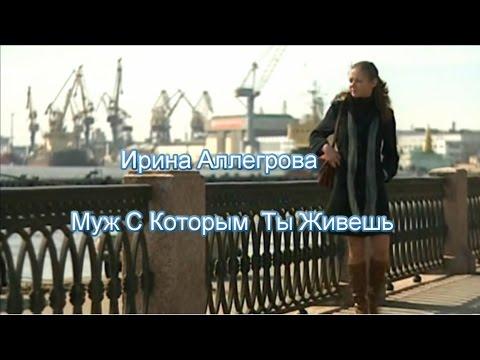 Ирина Аллегрова - Муж С Которым Ты Живешь