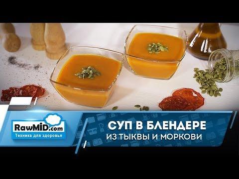 Блендер рецепты супов