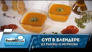 Суп в блендере из тыквы и моркови| Рецепт овощного супа-пюре