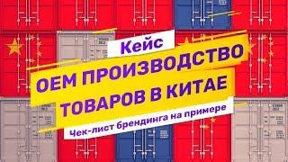 Кейс: как организовать производство товара под своим брендом в Китае на примере бытовой техники