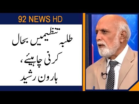 Govt should make mechanism before restoration of student union : Haroon Rasheed  | 92NewsHD