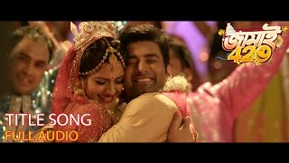 Jamai 420 | জামাই ৪২০ | Title Song | Full Audio | Ankush | Nusrat | 2015