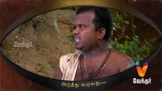 Moondravathu Kan | [Epi - 149]
