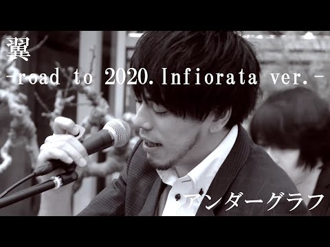 翼 -road to 2020.Infiorata ver.-