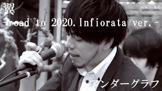 『翼 -road to 2020.Infiorata ver.-』(full MV)/ アンダーグラフ