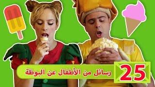 فوزي موزي وتوتي - رسائل من الأطفال عن البوظة - Kids photos with their favorite Ice cream flavor