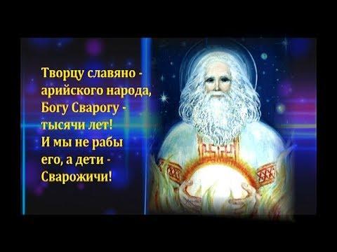 Славяне, выполните волю Предков и живите как Боги