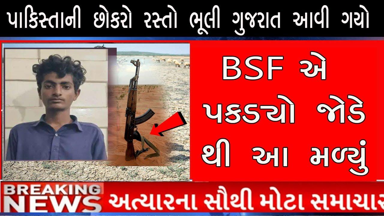 પાકિસ્તાની છોકરો ગુજરાત માં આવી ગયો