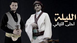 آخر تحديث لزفه فنان اليمن الأول | حسين محب | الليلة أحلى الليالي | زفه البرنس حصرياً وفقط وخاصة 2020