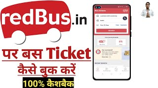 How to book Redbus Online 2021 || Bus Ticket book kaise kare|| [Online bus ticket booking] Red Bus screenshot 2