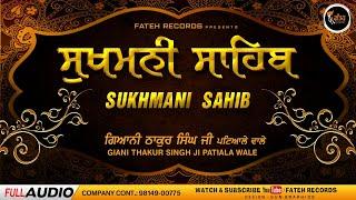 Sukhmani Sahib  | Giani Thakur Singh Ji Patiale Wale | New Shabad 2016