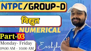 RRB NTPC/GROUP -D SCIENCE NUMERICAL CLASS-03