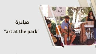 "مبادرة ""art at the park"""